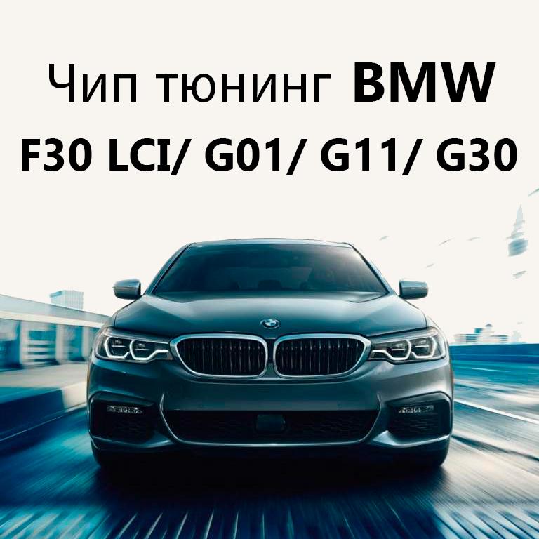 Чип тюнинг BMW F30 LCI /G01/ G02/ G11/ G12/ G30 /G32