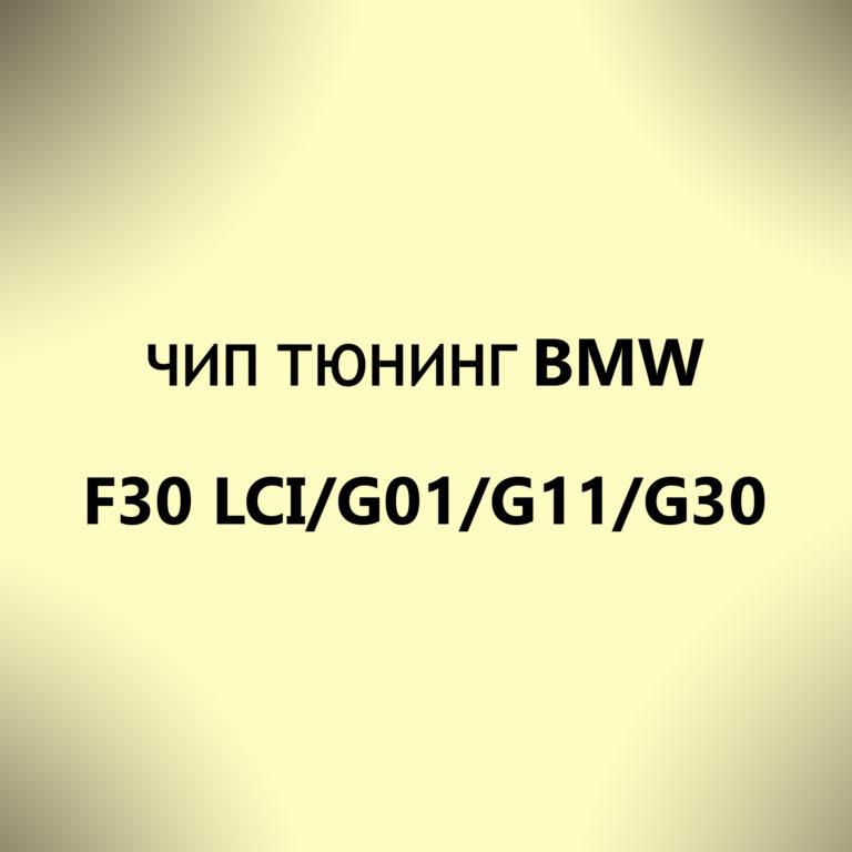 Чип тюнинг BMW F30 LCI /G01/ G02/ G11/ G12/ G30